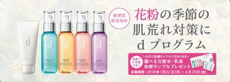 資生堂、dプログラム 選べる化粧水・乳液 体感サンプルを抽選で5万名様にプレゼント 4月20日まで