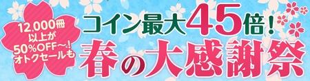 BOOK☆WALKER、コイン最大45倍「春の大感謝祭」を開催中 3月19日9時59分まで