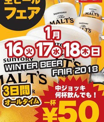 居酒屋&焼鳥 一休で生ビールフェア開催、中ジョッキ1杯が何杯でも50円に