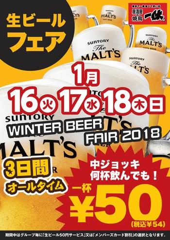 生ビールフェア