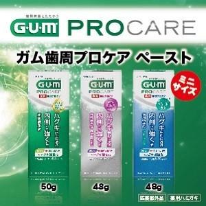プレモノでG・U・M歯周プロケアペーストを、抽選で合計10,000名様にプレゼント 1月30日12時まで