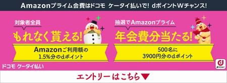 Amazonプライム会費をドコモケータイ払いで利用すると、もれなくAmazon利用額の1.5%分のdポイントが貰える、年会費分のポイントプレゼントも 1月31日まで