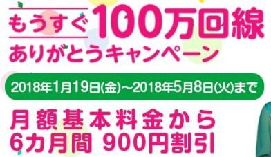 mineo、6ヵ月間月額料金から900円割引「もうすぐ100万回線ありがとうキャンペーン」開催 5月8日まで