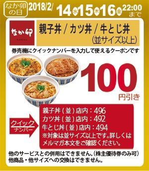 毎月14・15・16日は「なか卯の日」、親子丼・カツ丼・牛とじ丼の100円引きクーポン配布中
