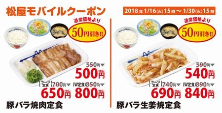 松屋、「豚バラ焼肉定食」「豚バラ生姜焼定食」の50円割引クーポン配布中 1月30日15時まで