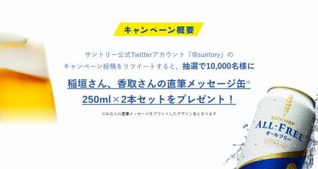 サントリー公式Twitterをフォロー&リツイートすると、稲垣さん、香取さんの直筆メッセージをプリントしたオールフリー2缶を抽選で1万名様にプレゼント 1月21日まで