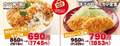 かつやで『カツ丼(松)』と『ダブルロースカツ定食』が160円引き、お客様感謝祭 5月24日まで