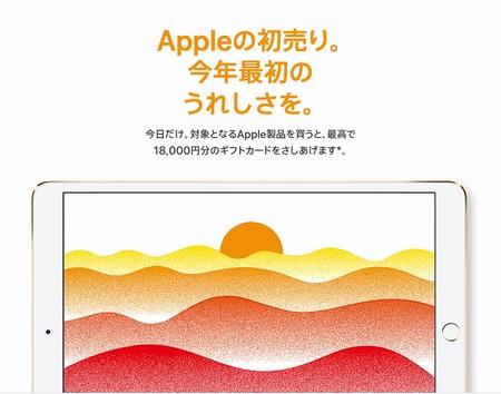 1月2日限定、アップルの初売りで最大18,000円分のギフトカーをプレゼント