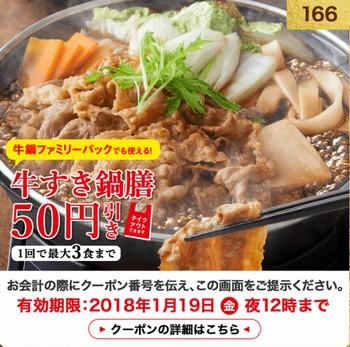 吉野家、LINEで「牛すき鍋膳」50円引きクーポン配布中 1月19日まで