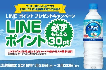カルピスの乳酸菌を購入でLINEポイントが必ず30ptもらえるキャンペーン実施中 3月30日まで