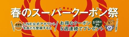 吉野家で「春のスーパークーポン祭」開催中、丼・定食・カレー50円引きクーポン、しじみ汁・とん汁50円引きクーポン配布中 3月1日まで