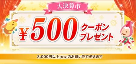 アイリスプラザ、3,000円以上の買い物に使える500円クーポン配布中 2月5日朝10時まで