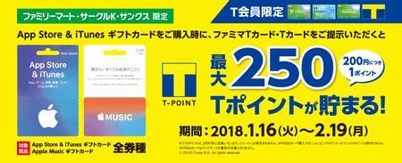 ファミリーマート・サークルKサンクス、セール・キャンペーン情報 1月16日~