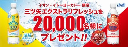 三ツ矢エクストラリフレッシュを抽選で20,000名様にプレゼント 1月13日まで