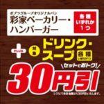 セットで30円引きキャンペーン