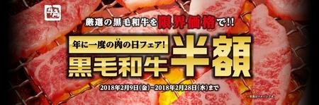 牛角で年に1度の肉の日フェアを開催、黒毛和牛が半額、人気メニューも特別価格に 2月28日まで