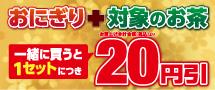 セット購入で20円引き