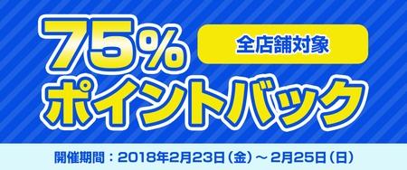 dデリバリー、全店舗対象75%ポイントバックキャンペーンを実施 2月23日~2月25日