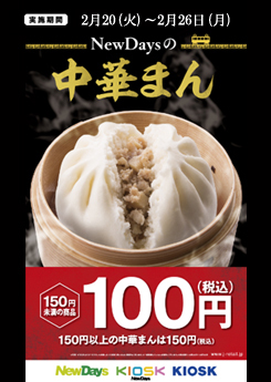 NewDays セール・キャンペーン情報 2月20日~