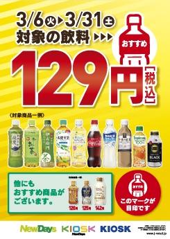 飲料129円セール