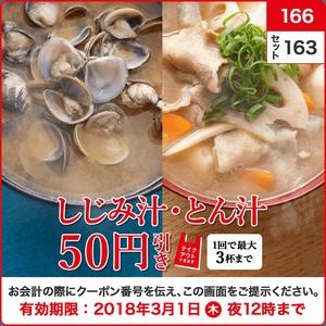 しじみ汁・とん汁50円クーポン