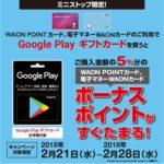 Google Play ギフトカードキャンペーン