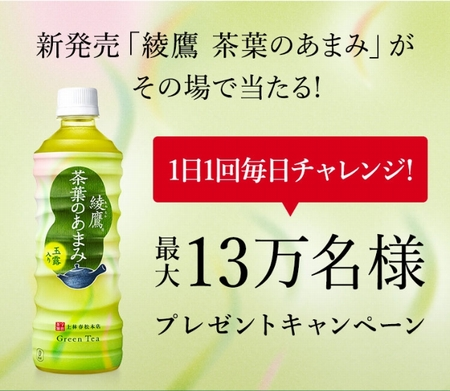 LINE限定、「綾鷹 茶葉のあまみ」を13万名様にプレゼント、応募は毎日可能 3月5日まで