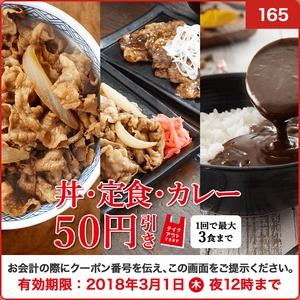 丼・定食・カレー50円引きクーポン