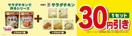 サラダチキンのキャンペーン