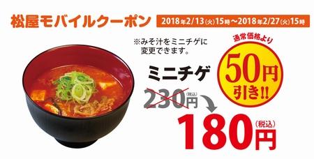 松屋、「ミニチゲ」50円引きクーポン配布中 2月27日15時まで