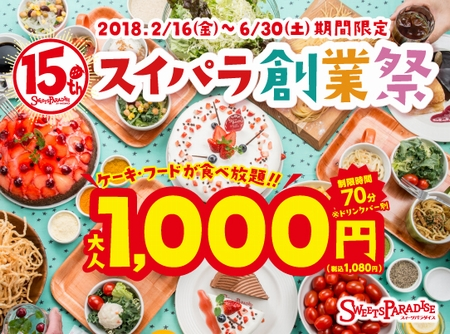 スイーツパラダイスでケーキ・フードが食べ放題1,000円「スイパラ創業祭」開催 6月30日まで