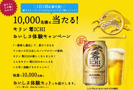 「キリン 零ICHI」250ml缶×2本セットを1万名様にプレゼント、1日1回応募可能 3月2日まで