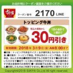 すき家30円クーポン