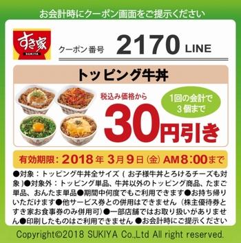 すき家、LINE公式アカウントでトッピング牛丼30円引きクーポンを配布 3月9日朝8時まで