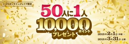 ドコモオンラインショップ、対象機種購入で50人に1人にdポイント10,000ポイントプレゼント 3月31まで