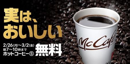 マクドナルド、朝7時~10時までホットコーヒーSサイズ無料 3月2日まで
