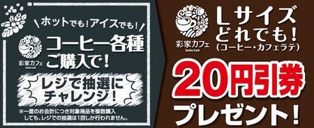 コーヒー20円引き券がもらえる