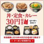 丼・定食・カレー 30円引き