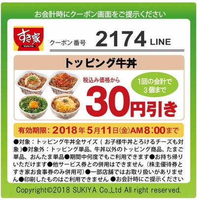 すき家、LINE公式アカウントでトッピング牛丼30円引きクーポンを配布 5月11日朝8時まで