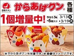 ローソン、セール・キャンペーン情報 3月13日~