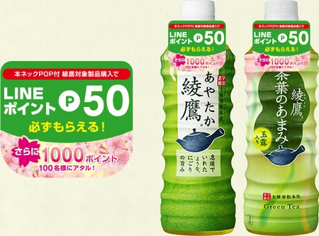 綾鷹を買うとLINEポイント50ポイントがもれなく貰える 5月31日まで