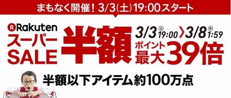3月3日(土)19時より楽天でポイント最大39倍スーパーSALE開催、クーポン事前配布中