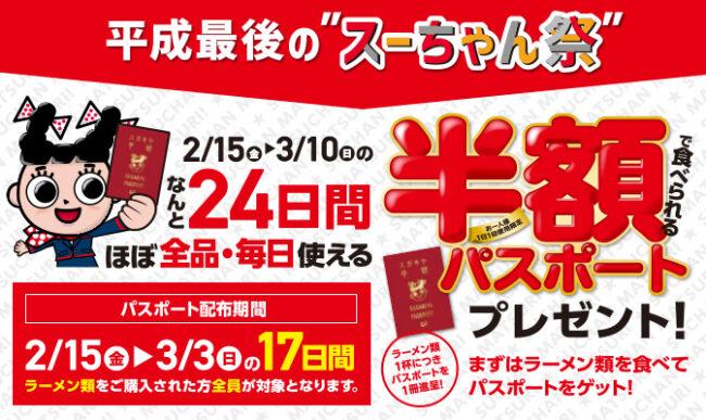 平成最後のスーちゃん祭り