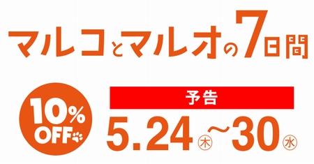 エポスカード会員はマルイで10%オフ『マルコとマルオの7日間』開催中 5月30日まで