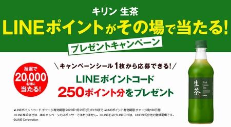生茶とLINEのキャンペーン