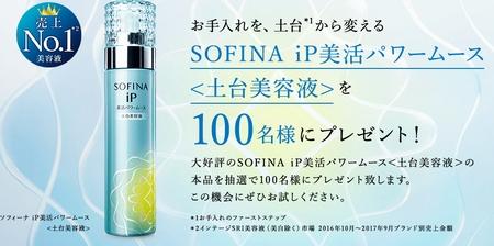 SOFINA iP 美活パワームースを100名様にプレゼント、はずれてもサンプルを合計20万名様にプレゼント 6月11日まで