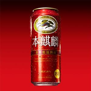 プレモノ、本麒麟 (500ml缶×1本)2万本プレゼント ほか