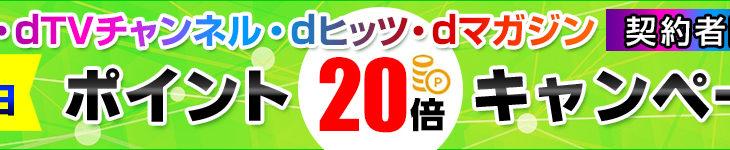 dTV、dTVチャンネル、dヒッツ、dマガジン契約者限定、dショッピングやdデリバリーなどのポイントが20倍に 3月1日限定