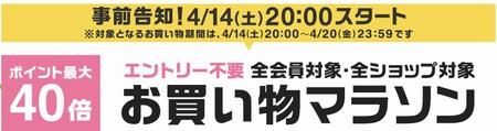 4月14日20時からお買い物マラソンスタート