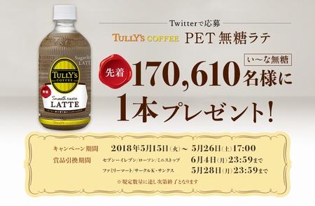 「TULLY'S COFFEE スムーステイストラテ無糖」1本を先着170,610名様にプレゼント 5月26日17時まで
